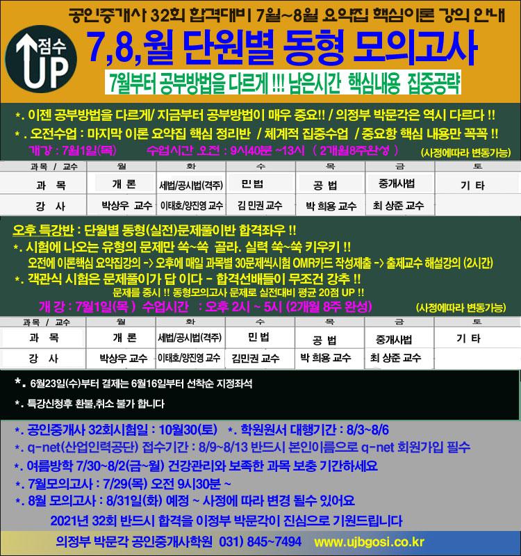 공인중개사32회 7월8월 요약집 핵신이론 정리반 특강