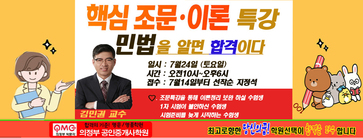 민법 핵심조문 이론특강 7월24일(토요일)