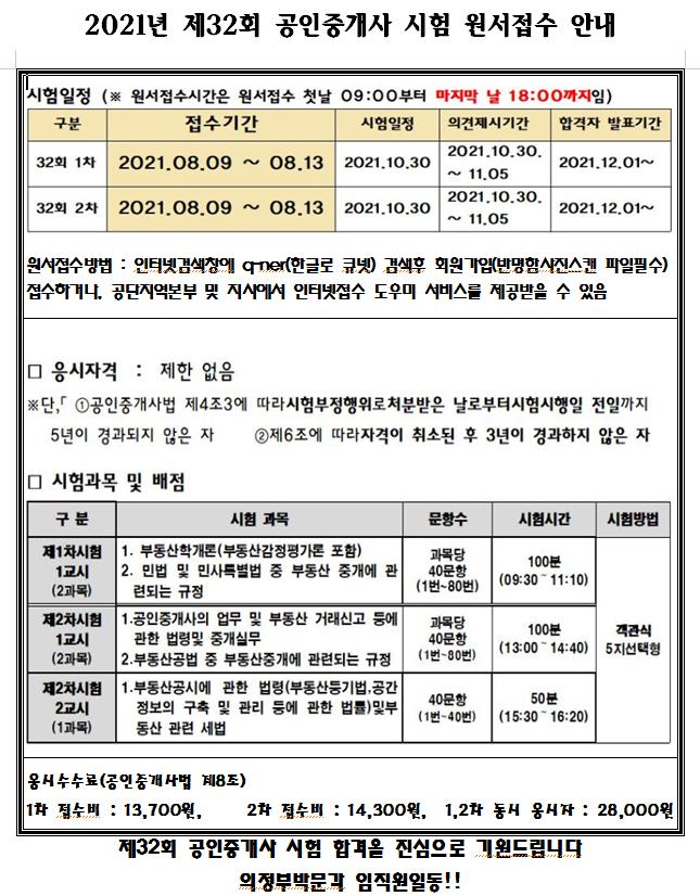 제32회 원서접수기간