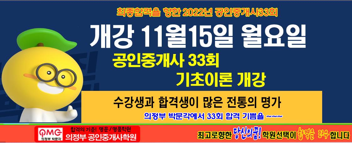 2022년 공인중개사33회 개강