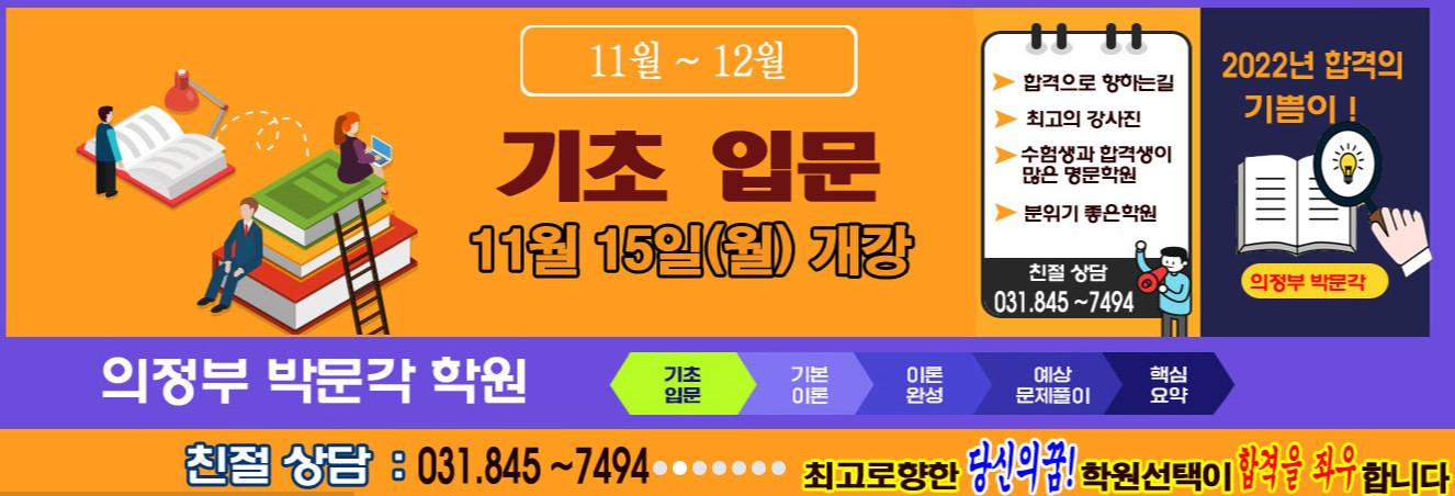 2022년 공인중개사 33회11월15일 개강 공지