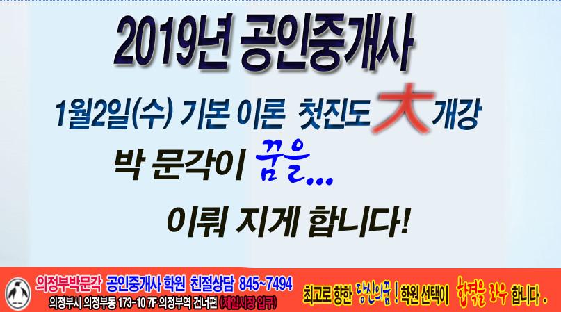 2019년 공인중개사 기본서 첫진도 개강 1월2일(수)