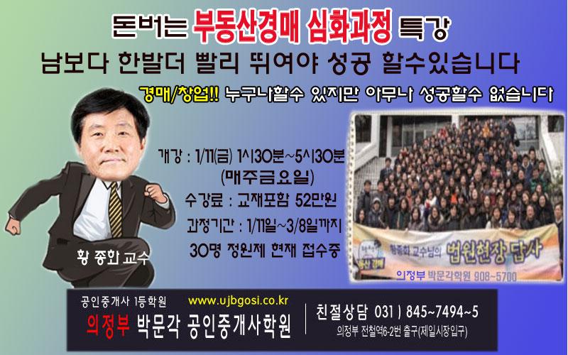 부동산 경매 심화과정 특강 1월11일 개강