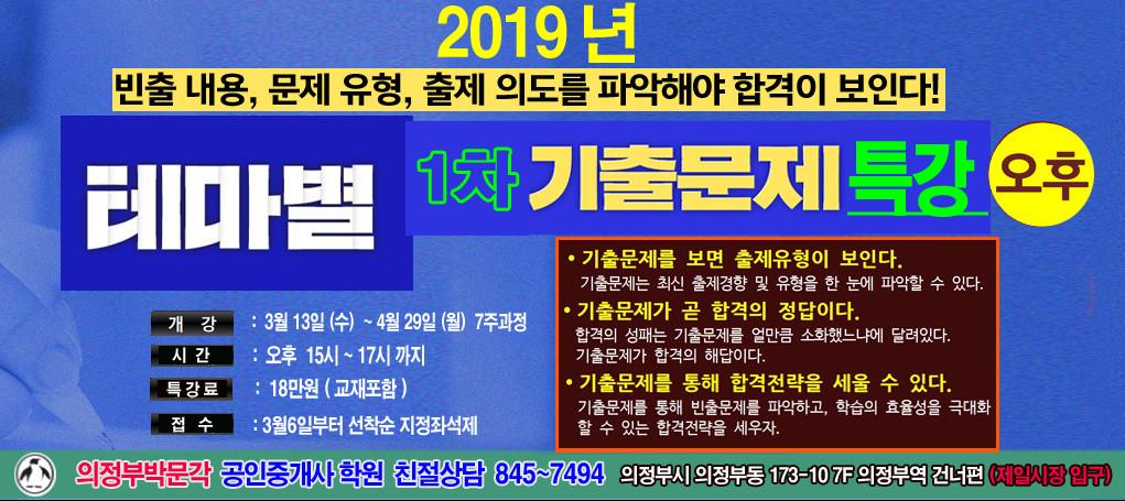 테마별 1차기출문제 특강 3월13일(수) 2개월과정 개강