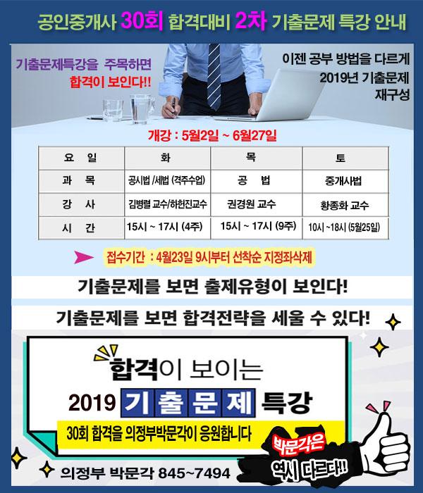공인중개사 2차기출문제특강 5월2일~6월27일