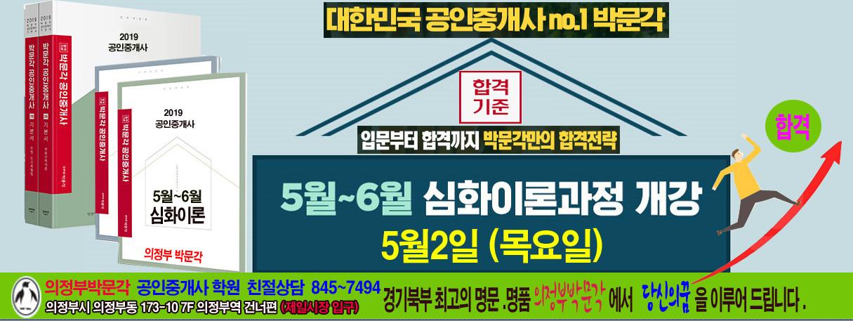 공인중개사 5월~6월 심화이론과정 개강 5월2일(목)