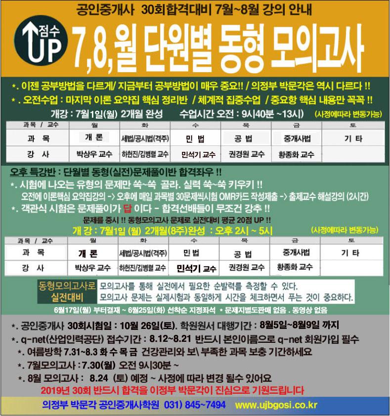 공인중개사 7월~8월 동형모의고사(실전)특강