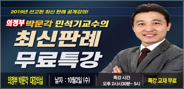 민법 민석기 교수님 최신판례무료특강 10월2일(수)