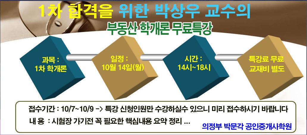 부동산학개론 박상우교수의 무료특강