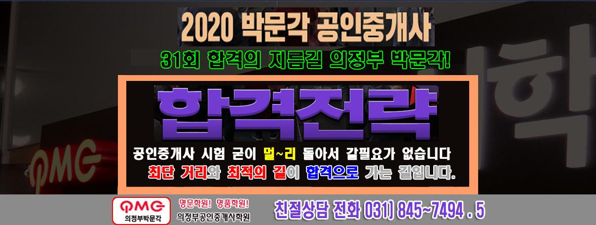 2020년 공인중개사31회 합격의 지름길!!