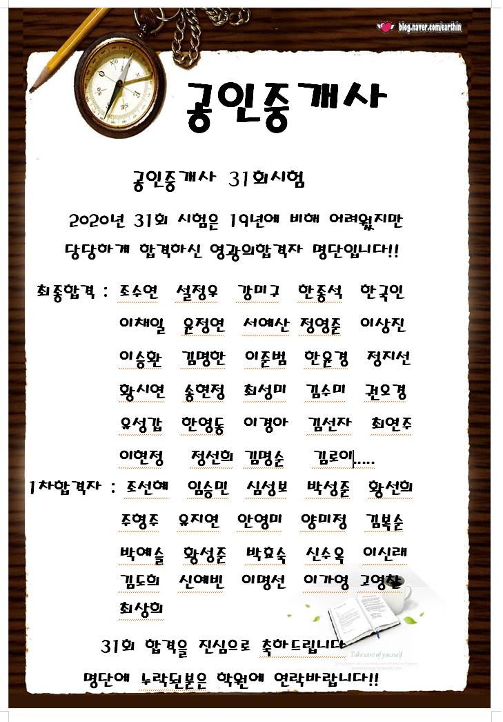 공인중개사31회 합격자명단