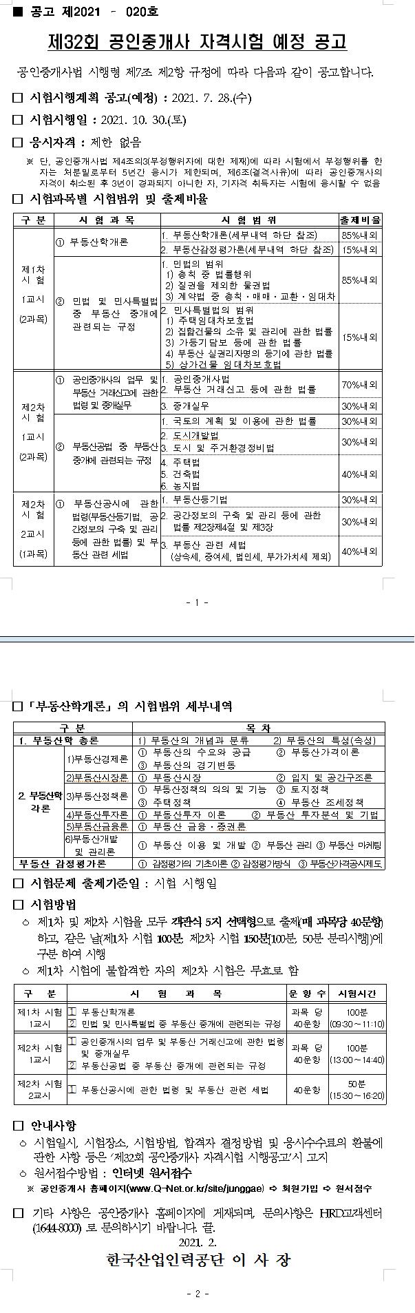 제32회 공인중개사 자격시험 예정 공고