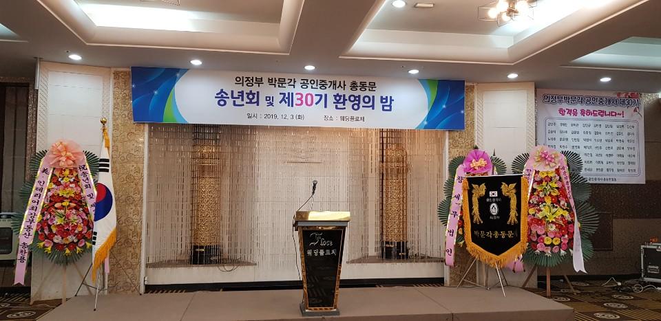 30회(사진1부)합격생 및 총동문 환영의밤 사진