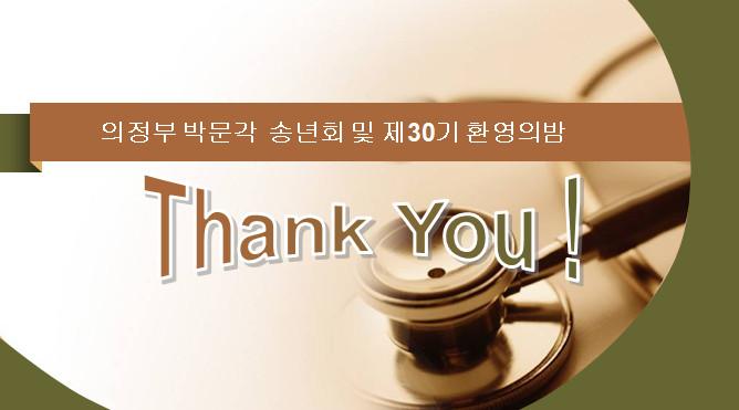 공인중개사 제30기 환영의밤 및 총동문 송년회 사진영상