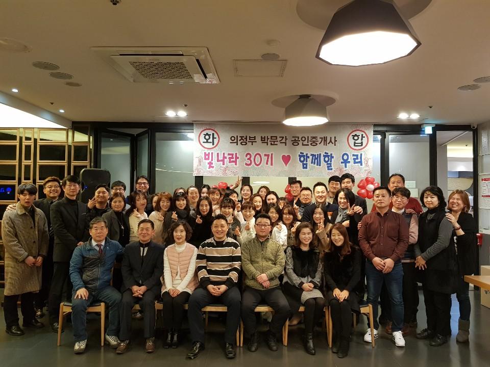 30기 공인중개사 합격자 모임
